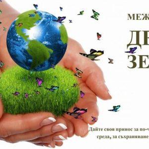 22 април – Международен Ден на земята