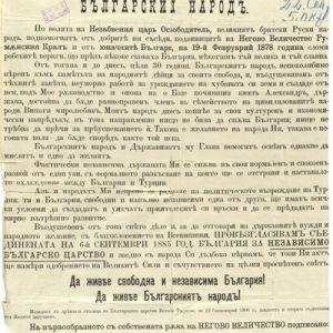 22-ри септември – Ден на българската независимост