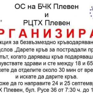 Акция за кръводаряване ще се проведе в Плевен