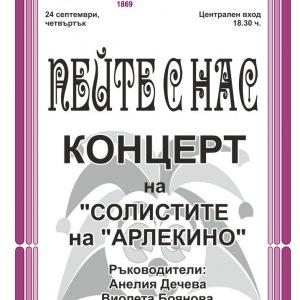 "Децата от Вокална група ""Арлекино"" с концерт пред НЧ ""Съгласие"""