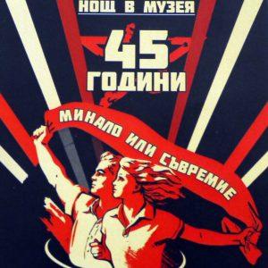 """Живота през социализма ни припомня РИМ – Плевен тази вечер в """"Нощ в музея"""""""