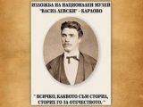 Изложба за Васил Левски ще бъде открита в Кнежа
