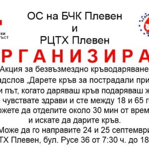 Кръводарителска акция на БЧК – Плевен на 24-ти и 25-ти септември