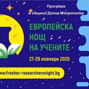 Община Долна Митрополия ще се включи в Европейската нощ на учените