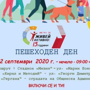 Община Кнежа кани жителите си на пешеходен поход в Деня на независимостта