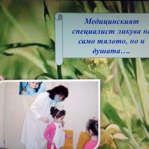 """От ДГ """"Калина"""" – Плевен благодарят на медицинските специалисти в детското заведение"""