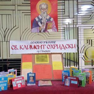 """ОУ """"Св. Климент Охридски"""" – Плевен празнува"""
