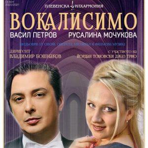 """Плевенска филхармония отлага концерта """"Вокалисимо"""" за догодина"""