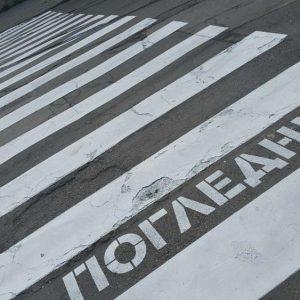 Полицията ще следи за нарушения на пешеходци и водачи по пътеките