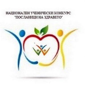 """Проект на ПГРТО-Плевен отличен в националния конурс """"Посланици на здравето"""""""