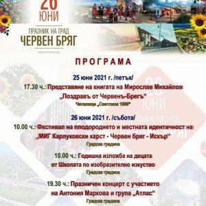 С концерт, изложба, фестивал и турнир по мини футбол Червен бряг празнува /програма/