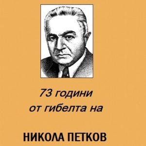 С панихида в Плевен ще бъдат отбелязани 73 години от гибелта на Никола Петков