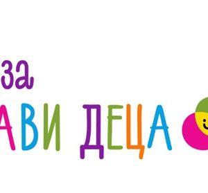 """СУ """"Стоян Заимов"""" -Плевен е сред финалистите в конкурса """"Нестле за по-здрави деца"""""""