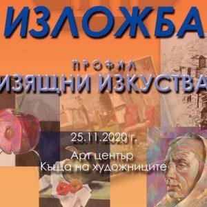 """Ученици посвещават изложбата си на 60-ата годишнина на НУИ """"Панайот Пипков"""""""