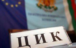 """ЦИК заличи регистрацията на """"Средна европейска класа"""", партията отива при Москов"""