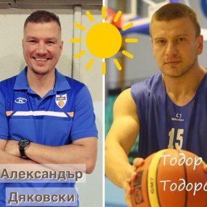 "БК ""Спартак"" – Плевен организира лятно баскетболно училище"