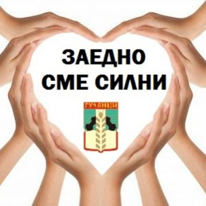 В Гулянци стартираха дарителска акция за борбата с COVID-19, кметът – първият дарил