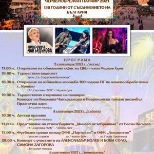 Готова е програмата за Червенобрежкия панаир – концерти, детски празник и историческа възстановка