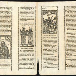 """Забравени имена – 346 години от смъртта на Филип Станиславов от никополското село Ореш. Авторът на """"Абагар"""" – първата българска книга"""