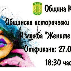 """Изложба """"Жените на Кнежа"""" ще бъде открита за панаирните дни в Общинския музей"""