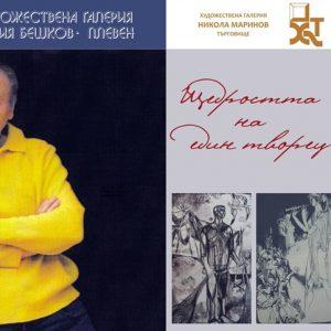 """Изложба с творби на Румен Скорчев ще бъде открита в ХГ """"Илия Бешков"""""""