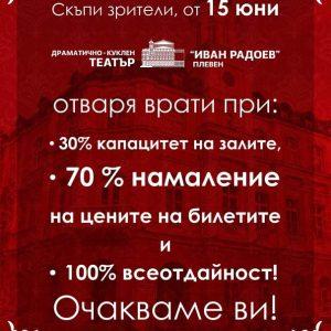 На 15-ти юни плевенският театър отваря врати