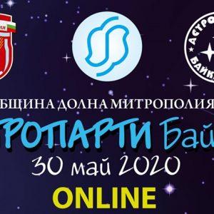 """Националното """"Астропарти Байкал"""" ще се проведе и тази година, но онлайн"""