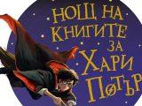 Нощ на книгите за Хари Потър ще се състои в плевенската Библиотека