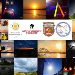 """Обявиха резултатите от Националния онлайн фотоконкурс """"Нека бъде светлина"""""""