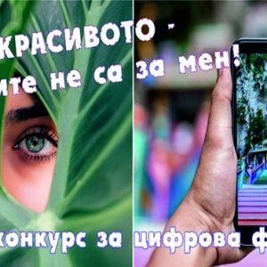 """ПИЦ – Плевен обяви младежки фотоконкурс под мотото """"Избирам красивото – наркотиците не са за мен!"""""""