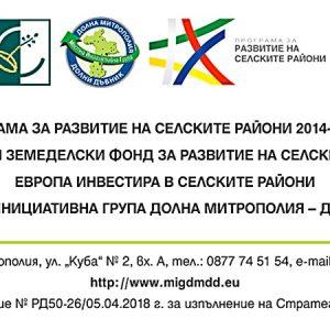Посетителски център изграждат в село Байкал със средства от Стратегията за ВОМР