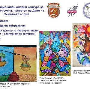 Приключи вторият Национален онлайн конкурс за детски рисунки, посветен на 22 април – Ден на Земята