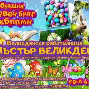 """Работилница """"Пъстър Великден"""" ще се проведе в детските градини на община Червен бряг"""
