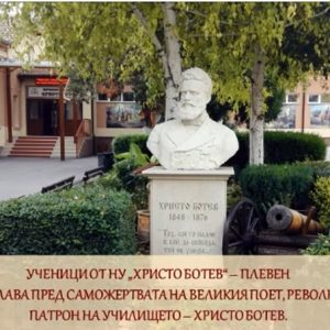 """Учениците от НУ """"Христо Ботев"""" – Плевен почетоха подвига и саможертвата на своя патрон /видео/"""